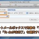 Mac Mailで完了したTo Doを非表示にして見やすくする方法