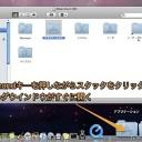 Mac Dockやスタックに登録したアイテムをFinderで開くショートカット