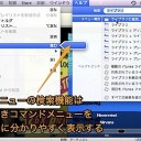 Macで使いたい機能のメニューコマンドを簡単に探す方法