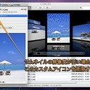 Mac FinderのCover Flow表示が、粗い低解像度サムネイルの場合に修正する方法
