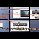 MacのSpacesで全てのウインドウを1つの操作スペースに強制的に集める方法