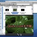 Mac Quick Lookウインドウパネルを最前面に固定表示する裏技