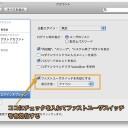 Macにログインしたままですばやくユーザアカウントを切り替える方法