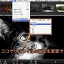 Mac iPhotoの全画面表示利用時に写真サムネイル一覧を表示する方法