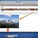 Mac Mailで簡単に写真を縮小してメールに添付する方法