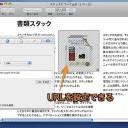 Macのプレビュー.appでPDFにWebサイトへのリンクを追加する方法