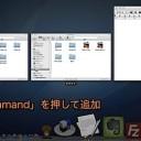 Dock Exposé使用時に他のアプリケーションを追加・削除する隠れ技