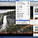 Macのプレビュー.appで写真に注釈を書き込む隠れ技