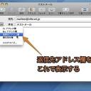 Mac Mailで返信先メールアドレスを指定する方法