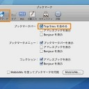 Mac SafariのTop Sitesに瞬時にWebサイトを登録する方法