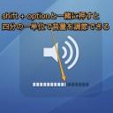 Macの音量を通常より細かく微調整する隠れ技