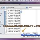 Mac OS Xの「開く・保存」ダイアログで、カラムの幅を自動的に調整する隠れ技