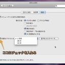 Macで時報を音声で通知させる方法
