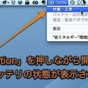 MacBookやMacBook Proにバッテリーを装着しないで使用する際の注意点