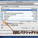 Mac Time Machineで他の外付けハードディスクも同時にバックアップする方法
