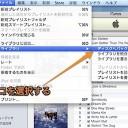 Mac iTunesの曲データをCD・DVDなどのメディアにバックアップする方法