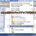 Mac Mailで古いメールをバックアップする方法