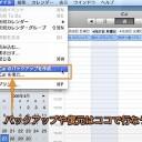Mac iCalのデータをバックアップ、復元、移動する方法