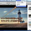 Macのプレビュー.appのブックマーク機能で写真を管理する方法