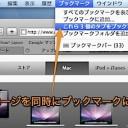 Mac Safariで複数のページを同時にブックマークして情報整理する方法