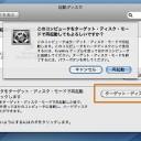 Macをターゲットディスクモードで起動する方法