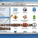 Macの「ユーティリティ」フォルダを常に一番上に表示する方法
