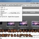 Mac Safariで特定のURLにワンクリックでジャンプする隠れ技