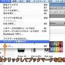 Mac Safariのブックマークをバックアップする方法