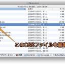 Macの辞書.appの検索結果のフォントを変更する裏技