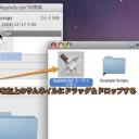 Macのアイコンをドラッグ&ドロップで簡単に張り替える方法