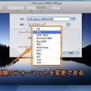 Macのプレビュー.appで複数の画像のファイル形式を同時に変換する方法