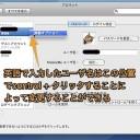 Macのユーザ名を変更する方法