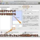 Macでハードディスクのパーティションを追加・削除する方法