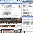 Mac Safariのユーザエージェントを変更して、対応していないサイトを閲覧する方法