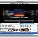Mac FinderのCover Flow表示で、背景色の明るさを変える裏技