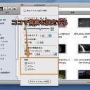Mac Finderウインドウの背景を変更する方法