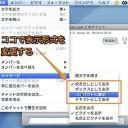 Mac iChatでチャット画面のデザイン形式を変更する方法