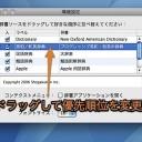 Macの辞書.appで、和英辞典や英英辞典のデータを優先的に調べる方法