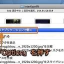 Mac OS Xで、特定のファイルのみ常に異なるアプリケーションで開く方法