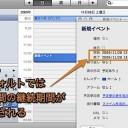 Mac iCalで新規イベントを作成した時のデフォルトの継続時間を変更する裏技