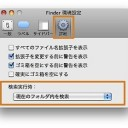 Mac Finderのファイル検索で、最初に検索する場所をあらかじめ指定する方法