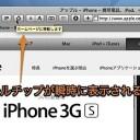 Macの「ツールチップ」が素早く現れるようにする裏技