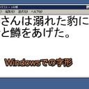 漢字の字形がWindowsとMacで異なる場合の対処方法