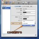 Mac Mailで送信用ポート・受信用ポートや認証方式を変更する方法