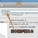 MacのLAN上の「コンピュータ名」を変更する方法