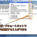 Macの辞書.appをキーボードショートカットで操作する方法