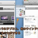 Mac Safariのタブの操作方法まとめ