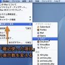 Macでアプリケーションの「最近使った項目」の表示数を変更する裏技