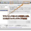 Macのディスクイメージの容量を変更したり、パーティションで分割したりする方法