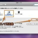 Mac OS XとBoot CampのWindows間で起動ディスクを切り替える方法